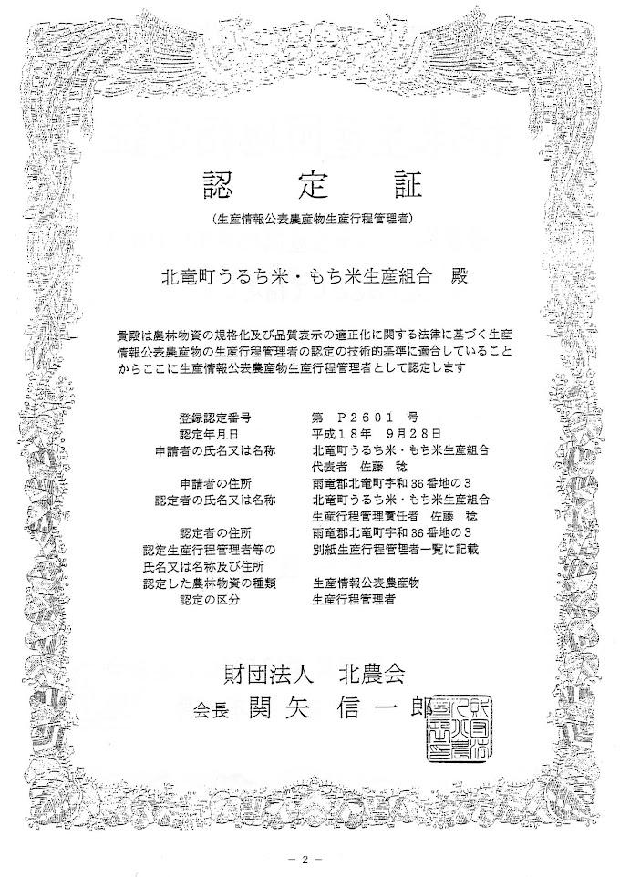 Page02『30年の歩み・北竜町もち米生産組合』