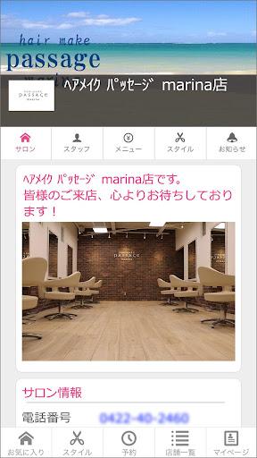 PASSAGE marina 2.0 Windows u7528 1