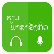 Lao Learn English
