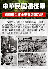 Photo: 中華民國入緬遠征軍陣亡將士英靈入祀專頁1