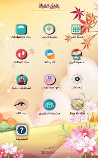 Download رفيق المرأة For PC Windows and Mac apk screenshot 11