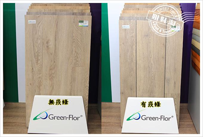 富銘塑膠地板Green-Flor peromance 70