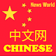 chinese news via bbc rss ,中文网 , China News, for PC-Windows 7,8,10 and Mac