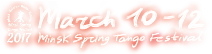Minsk Spring Tango Festival March 10-12 2017