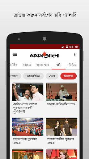 Bangla Newspaper – Prothom Alo 8.5 screenshots 2