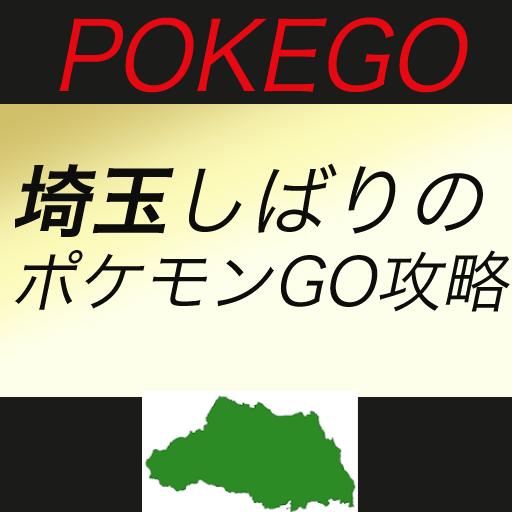 埼玉しばりのポケモンゴー攻略 娛樂 App LOGO-APP開箱王