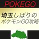 埼玉しばりのポケモンゴー攻略