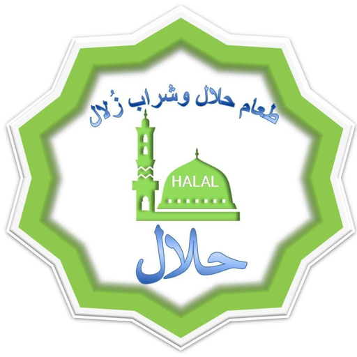 Halal Zulal .حلال زُلال