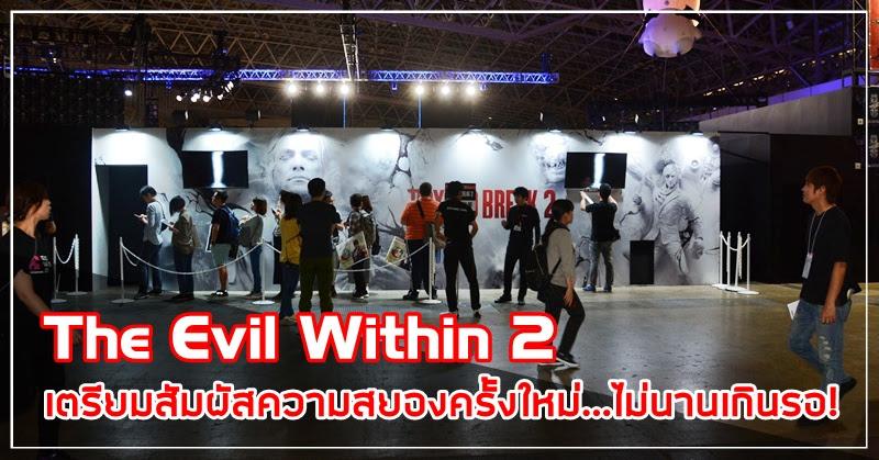 [The Evil Within 2] บนเวทีโตเกียวเกมโชว์ กับ ไซโค เบรก 2