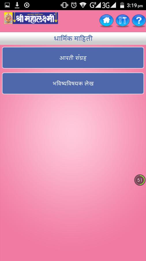 "Search Results for ""Www Mahalaxmi Dindarshika Com"" – Calendar ..."