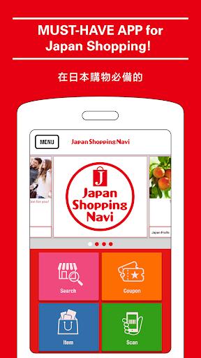 Japan Shopping Navi 3.0.0 PC u7528 1