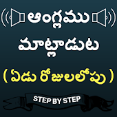 Telugu to English Speaking - English in Telugu