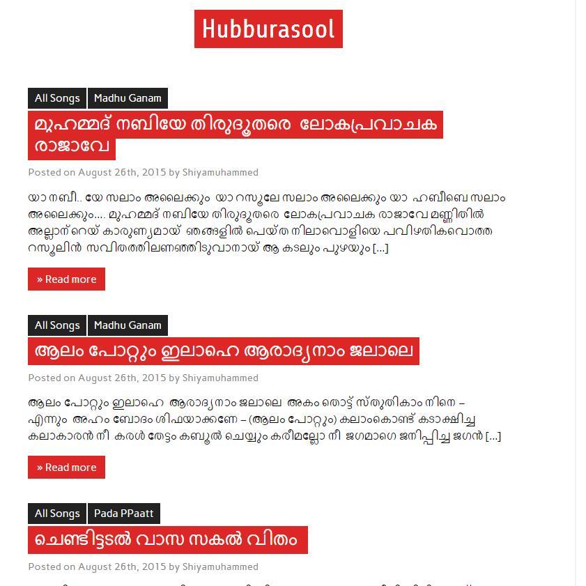 HubbuRasool : Islamic Lyrics - Android Apps on Google Play