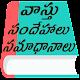 Vastu(వాస్తు సందేహాలు సమాధానాలు) for PC-Windows 7,8,10 and Mac