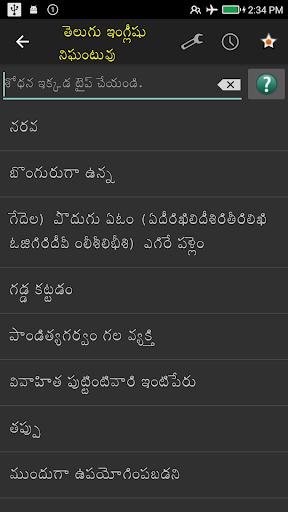 Telugu-English Dictionary 4.0.9 screenshots 1