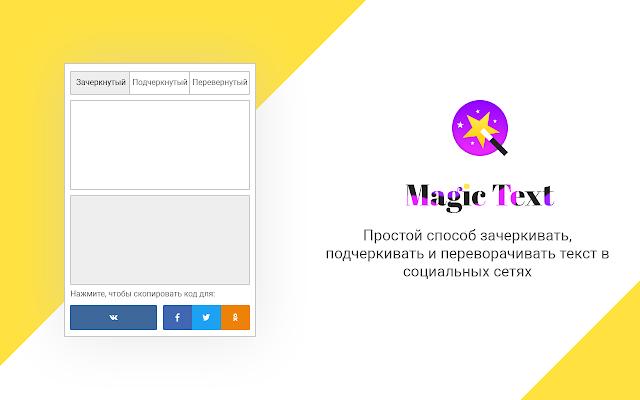 Magic Text - зачеркнуть, подчеркнуть текст