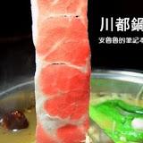 鍋宴涮涮鍋(汐止店)