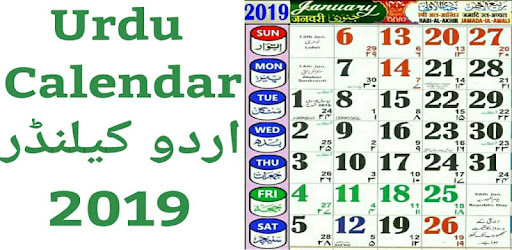2019 Islamic Calendar 2019 Urdu Calendar اردو کیلنڈر   Apps on Google Play