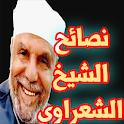 حكم تنفعك فى حياتك - 100 حكمة للشيخ الشعراوى icon