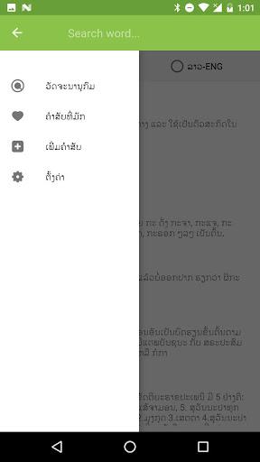 Lao Dictionary  screenshots 2