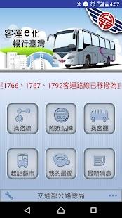 iBus_公路客運 - náhled