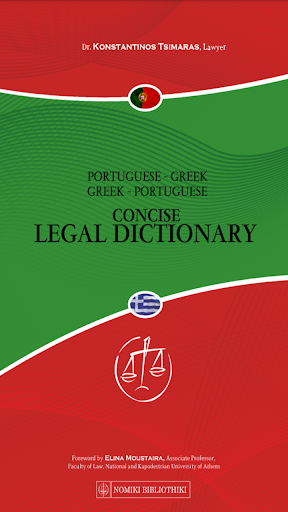 PORTUGUESE-GREEK LEGAL DICT