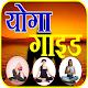Daily Yoga Guide सम्पूर्ण योगा गाइड Download for PC Windows 10/8/7