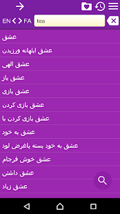 English Persian Dictionary Fr- screenshot thumbnail