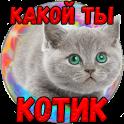 Тест: Какой Ты Котик icon