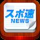スポ速 - 総合スポーツニュース速報のスポーツのニュースアプリ