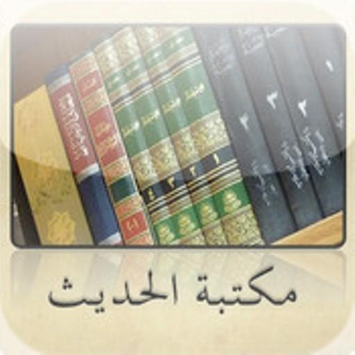 Hadith Library