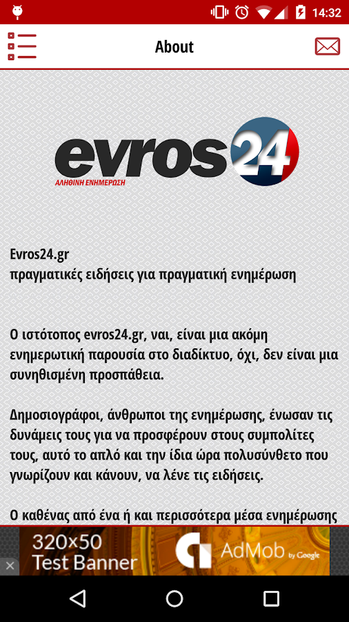 evros24.gr- screenshot