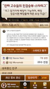 장기2.0 for Kakao - náhled