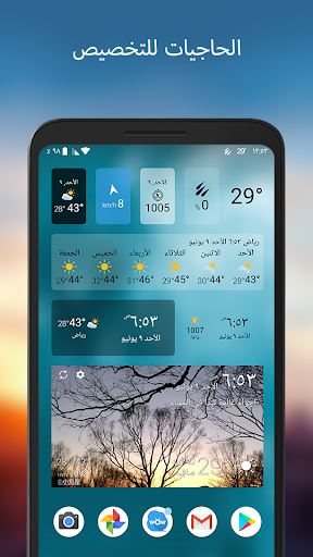 توقعات الطقس والأدوات - Weawow screenshot 2