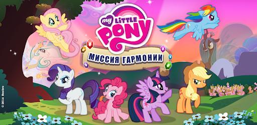 Приложения в Google Play – My Little Pony: Harmony Quest
