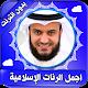 Download اجمل الرنات و النغمات الإسلامية بدون انترنت For PC Windows and Mac