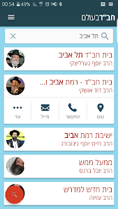 Chabad World screenshot 5