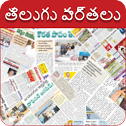 telugu news papers - news telugu epaper - news app