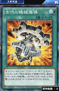 古代の機械爆弾