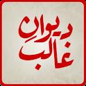 Deewan-e-Ghalib icon