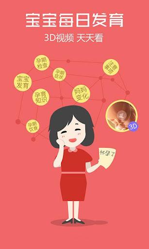 怀孕管家-女性孕期怀孕助手
