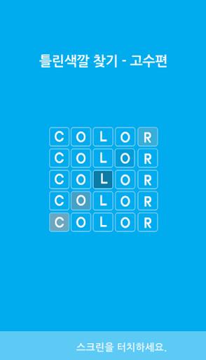 틀린색깔 찾기 - 고수편