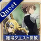 Fate/Apocrypha獲得クエスト
