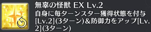 無辜の怪獣[EX]