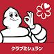 クラブミシュラン - Androidアプリ