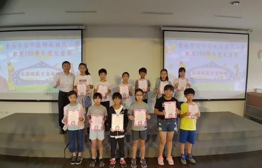108學年度第二學期模範兒童表演頒獎