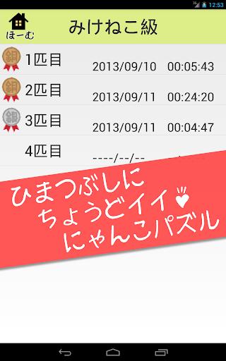 u30abu30cau30cau30f3u30afu30ed uff5eu304bu308fu3044u3044u732bu306eu7121u6599u30cau30f3u30afu30edu30fbu30afu30edu30b9u30efu30fcu30c9u30d1u30bau30eb 2.0.3 screenshots 8