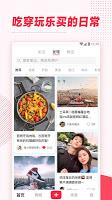 screenshot of 小红书-找到你想要的生活