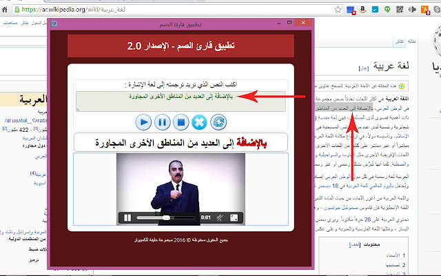قارئ الشاشة للصم - Screen Reader for Deaf