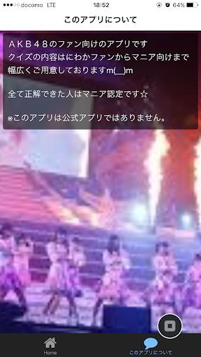 ファン検定forAKB